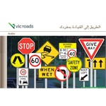 Road to Solo Driving - Arabic